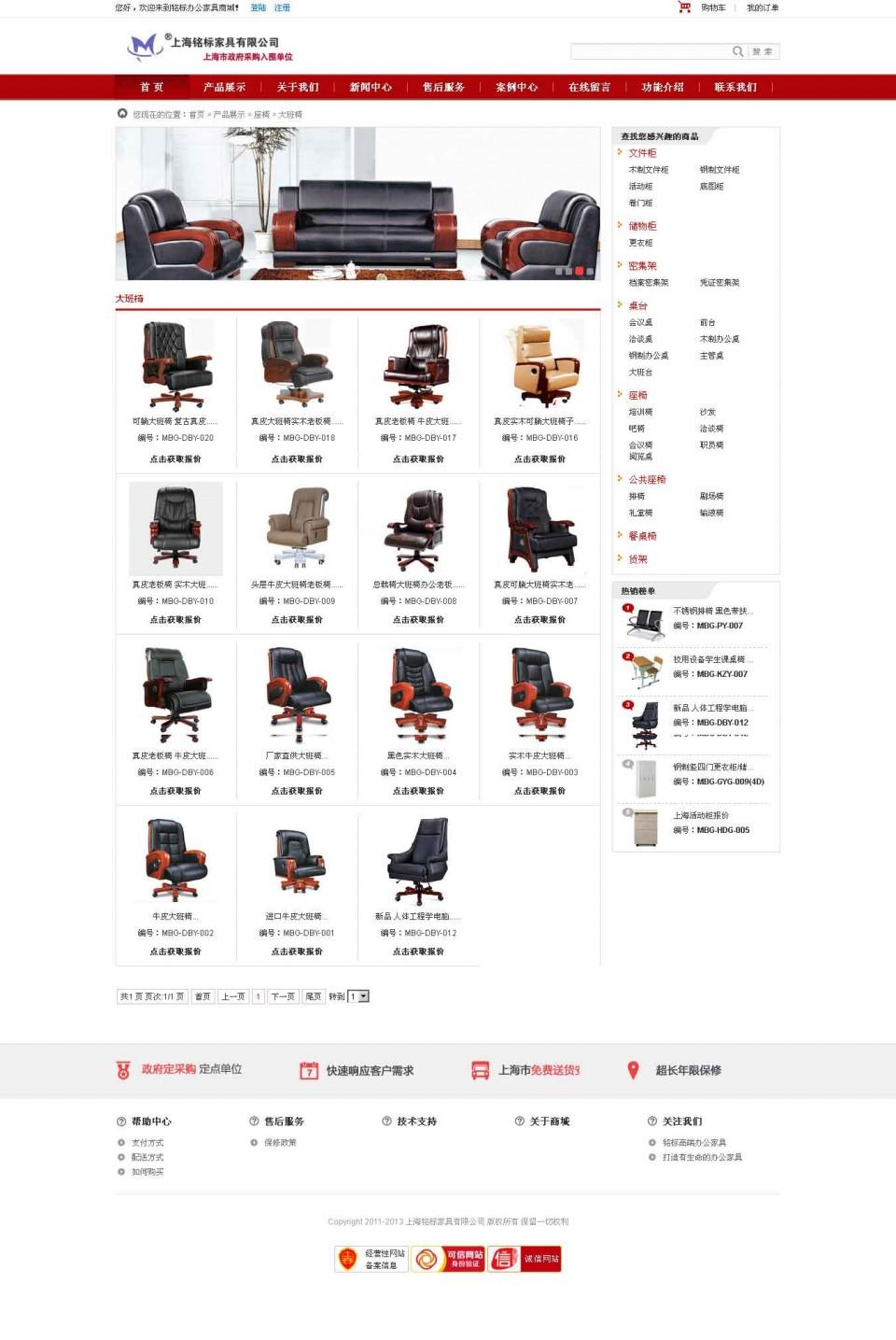 产品列表页