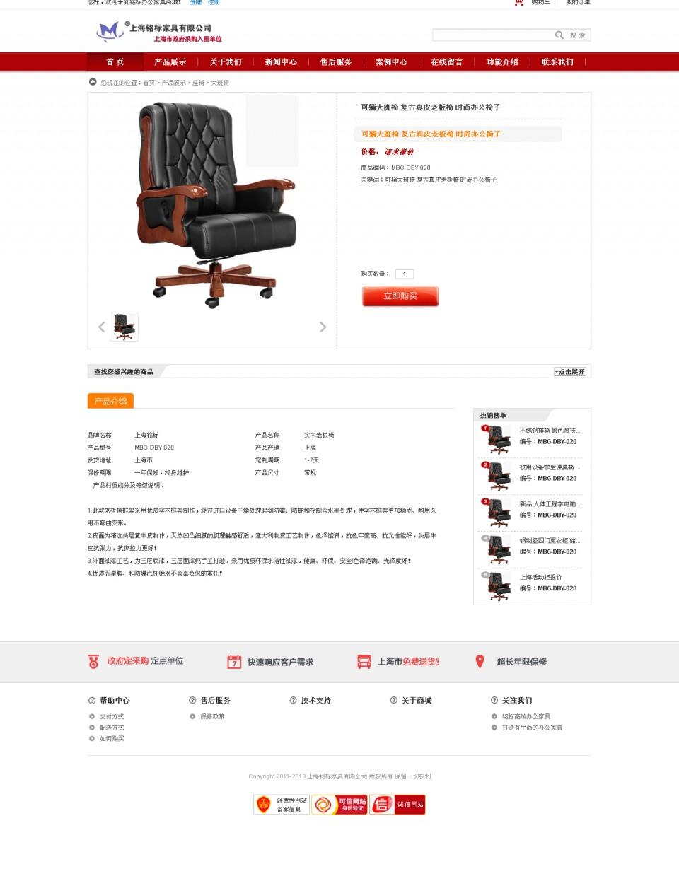产品显示页