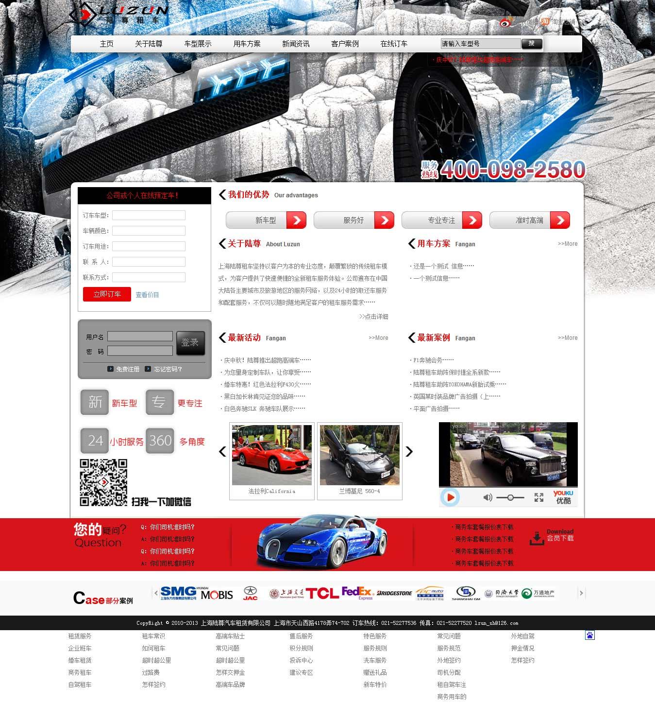 租车网 数据 网站整站源码 DEDECMS 租车网模板
