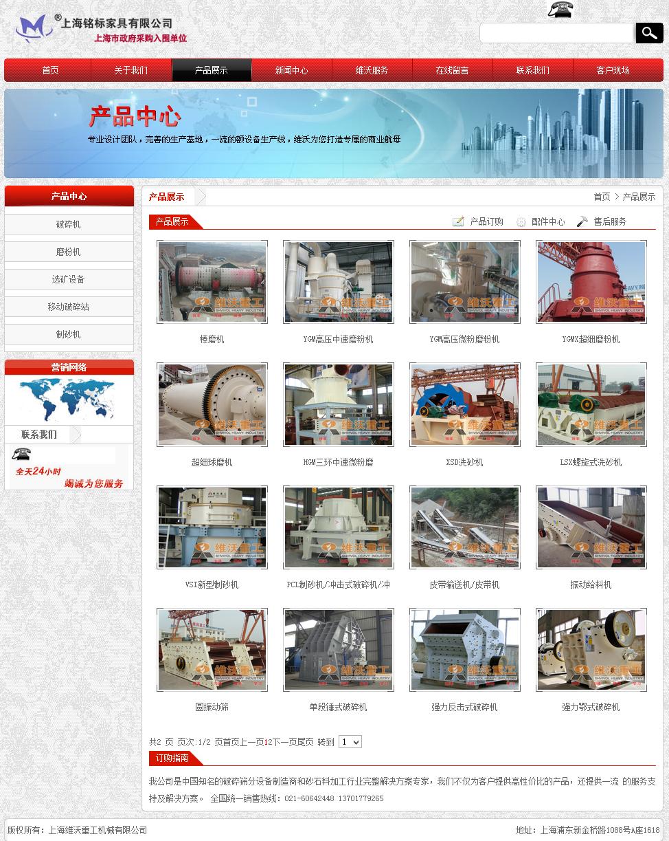 产品列表 页