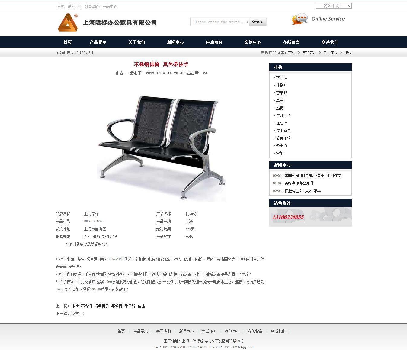 产品展示页