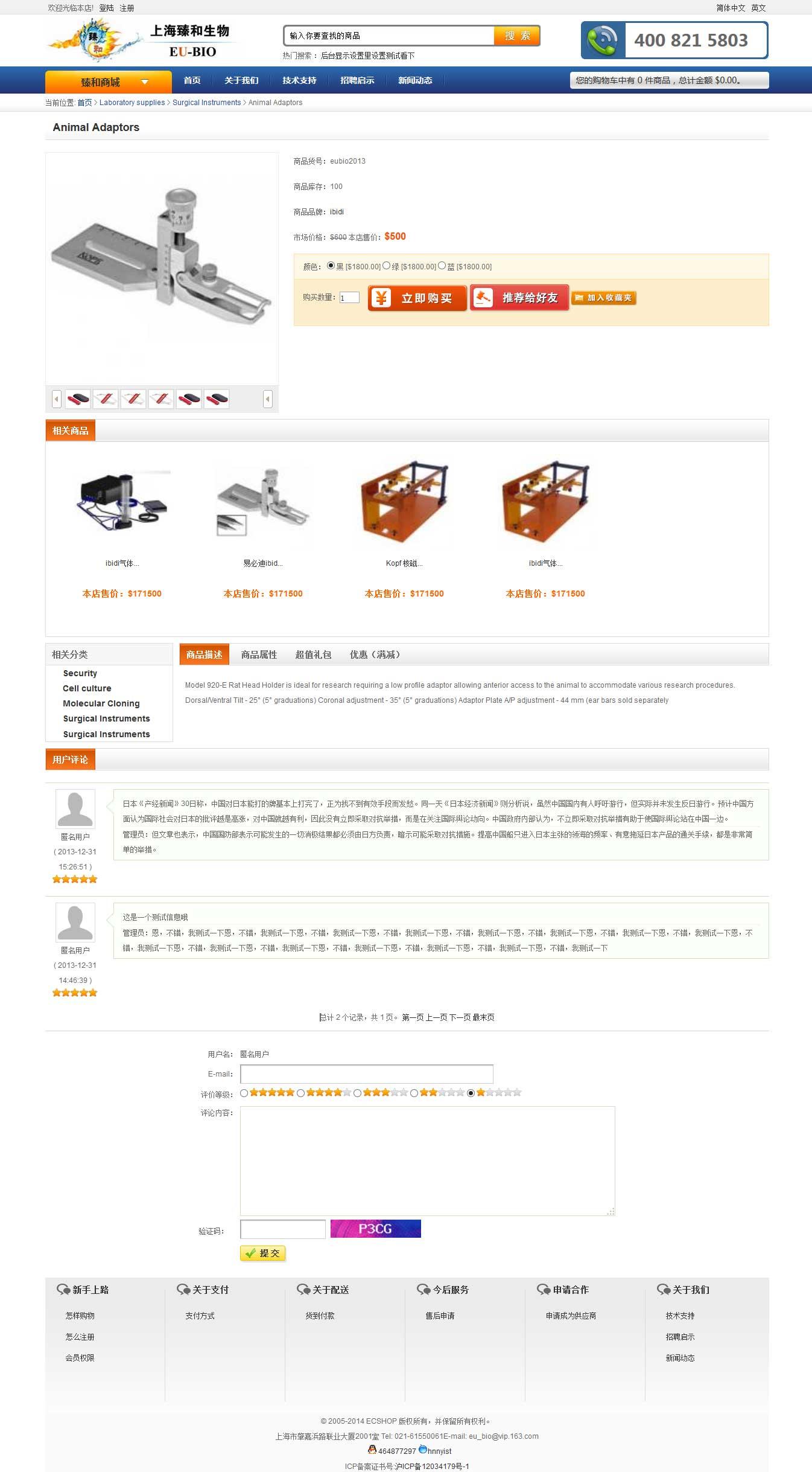 产品详细页面