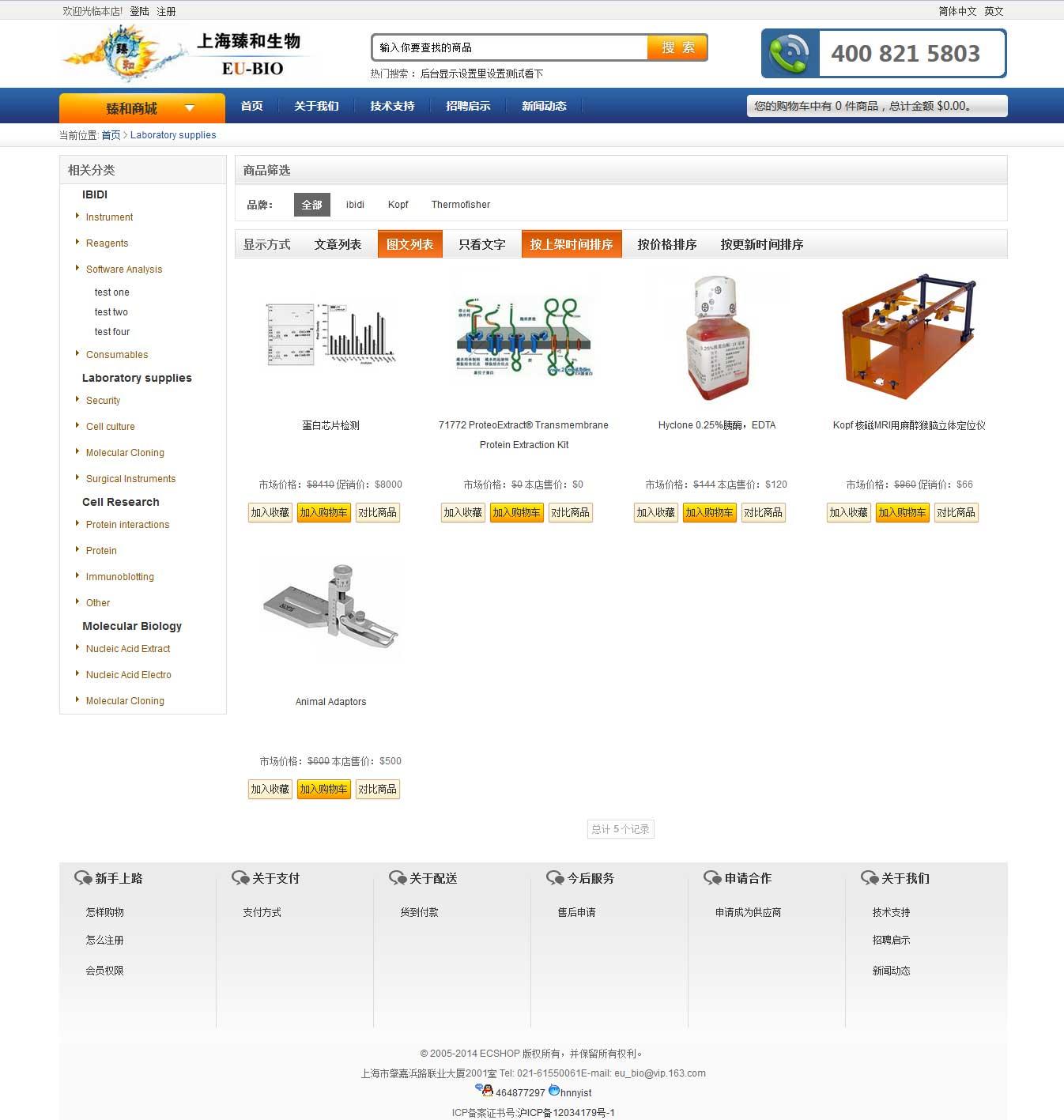 产品列表页面