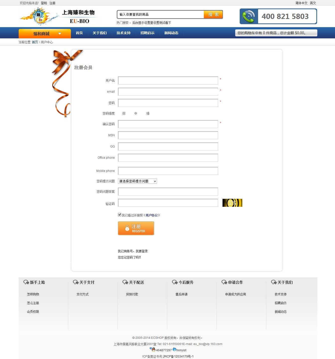 会员注册页面