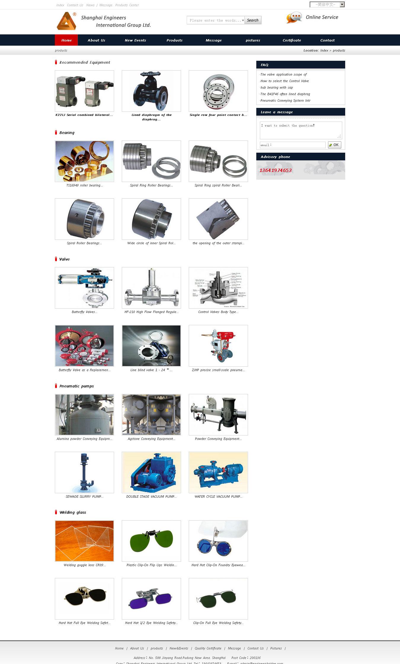 产品中心栏目页