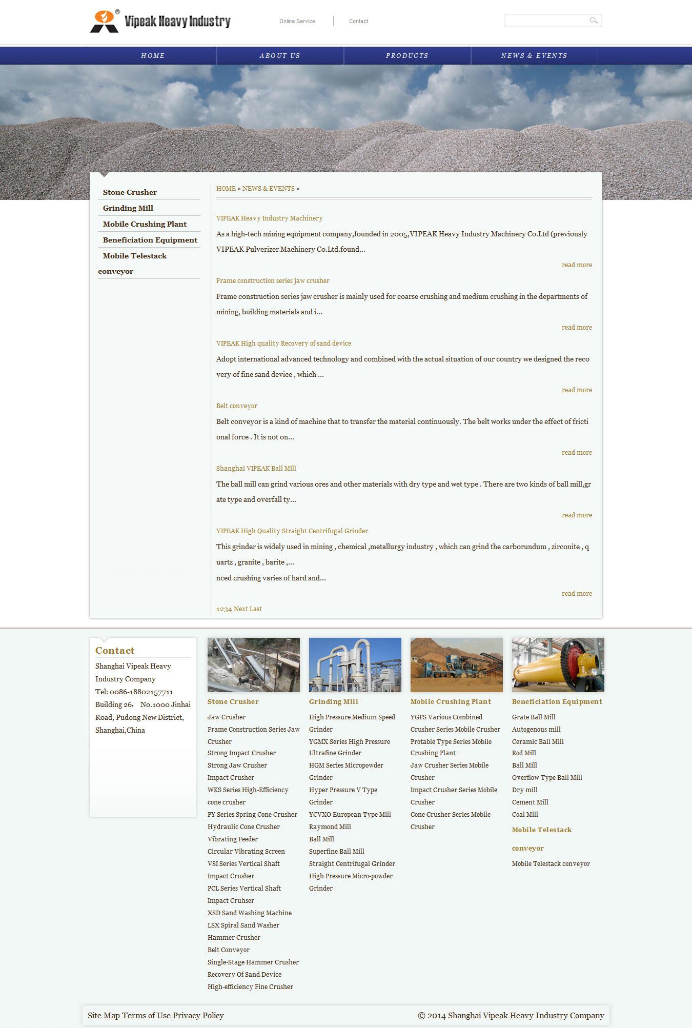 新闻列表页