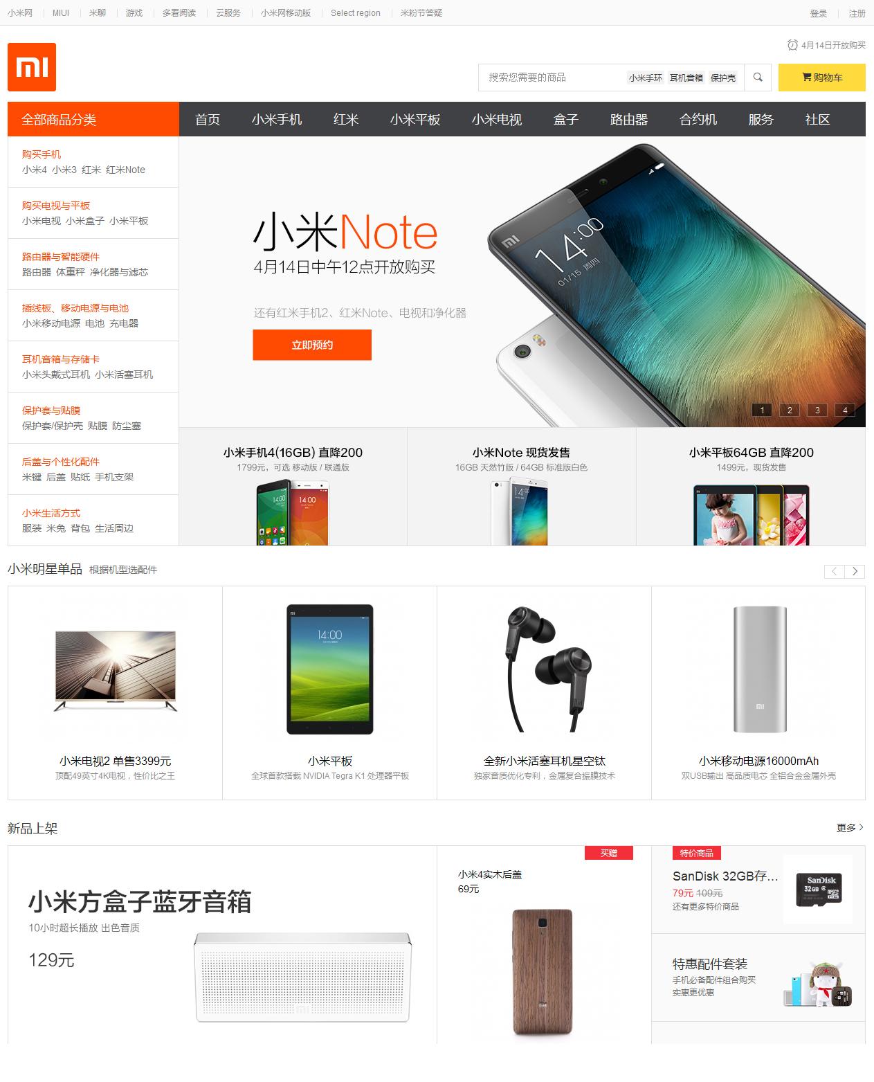 小米商城整站 微信商城 手机wap版ecshop模板