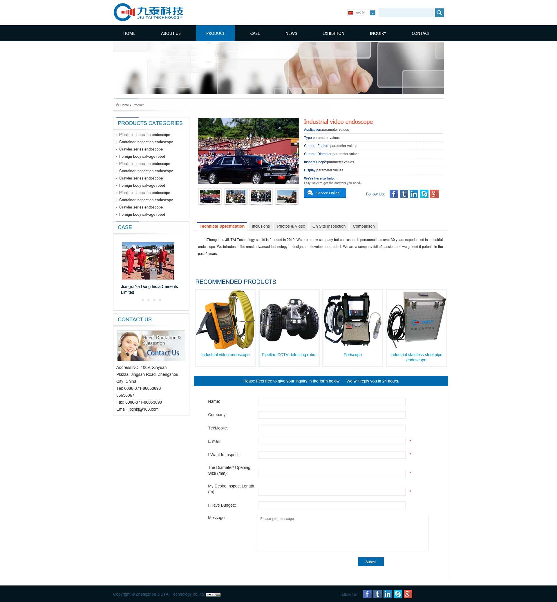产品详情页