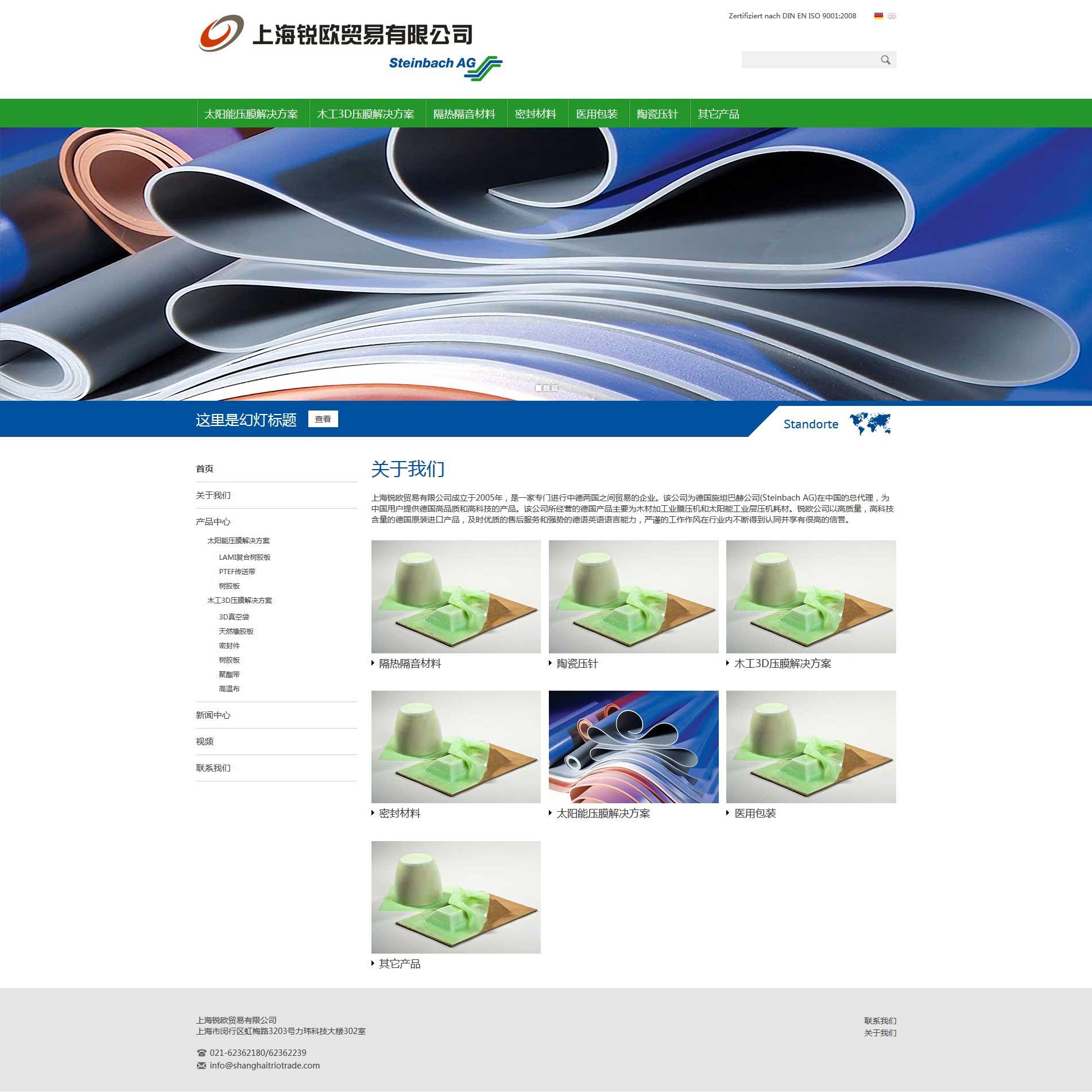 wordpress外贸网站主题,外贸企业建站