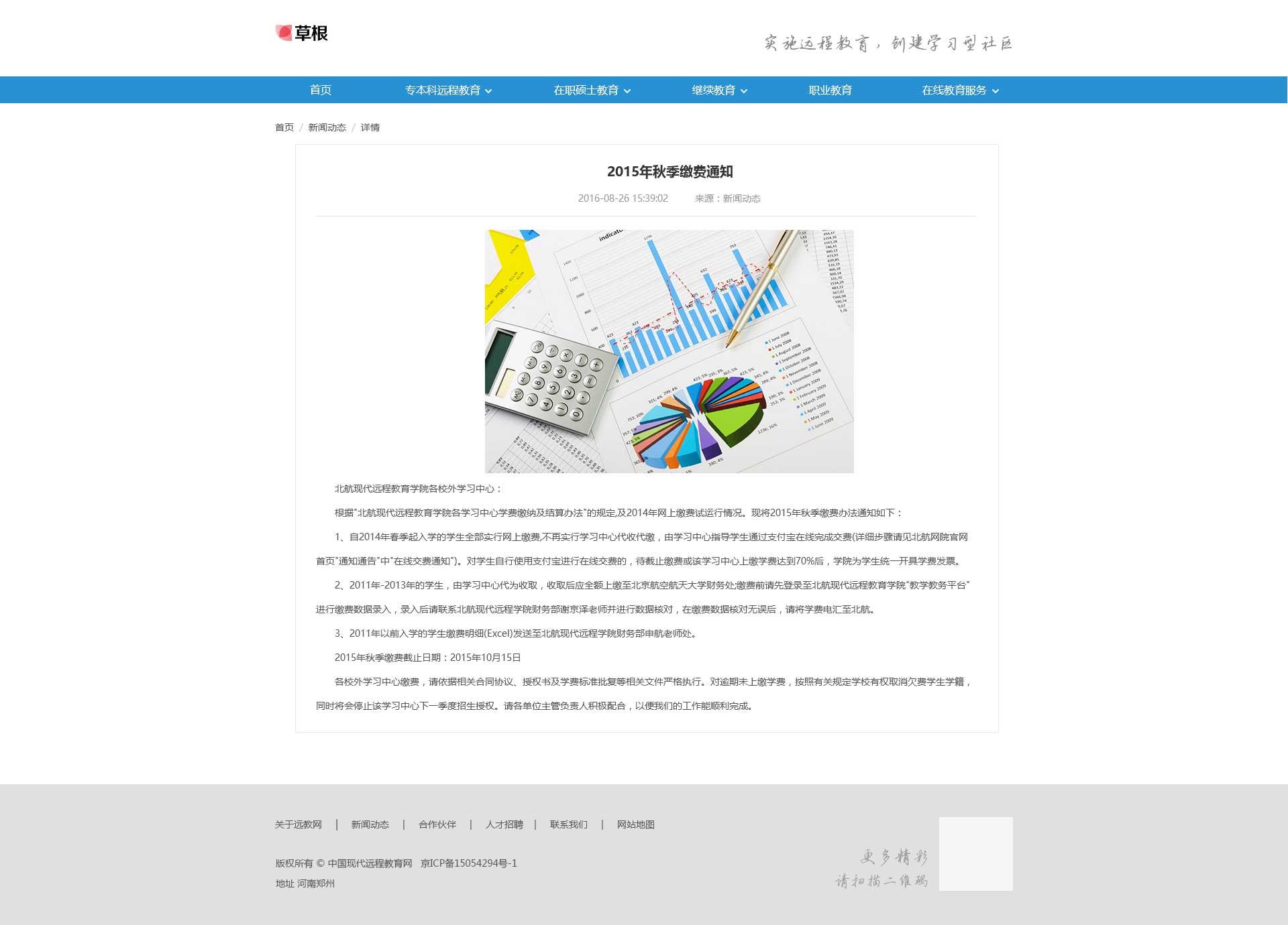 wordpress信息站主题,培训机构门户,教育机构主页
