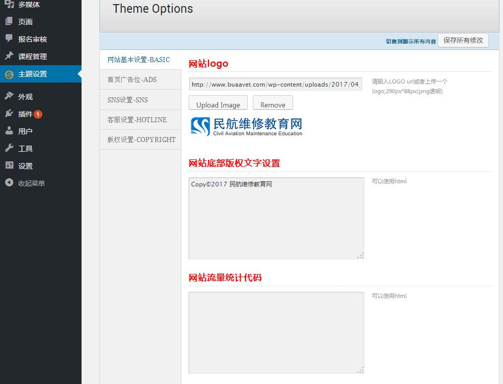 wordpress CMS主题,新闻站主题定制