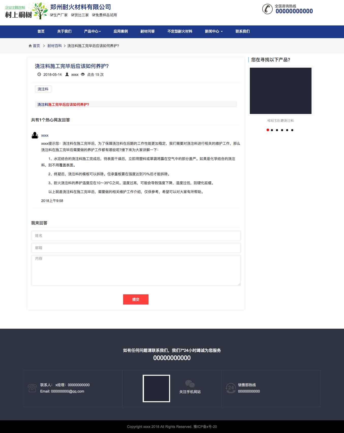 wordpress营销型企业主题
