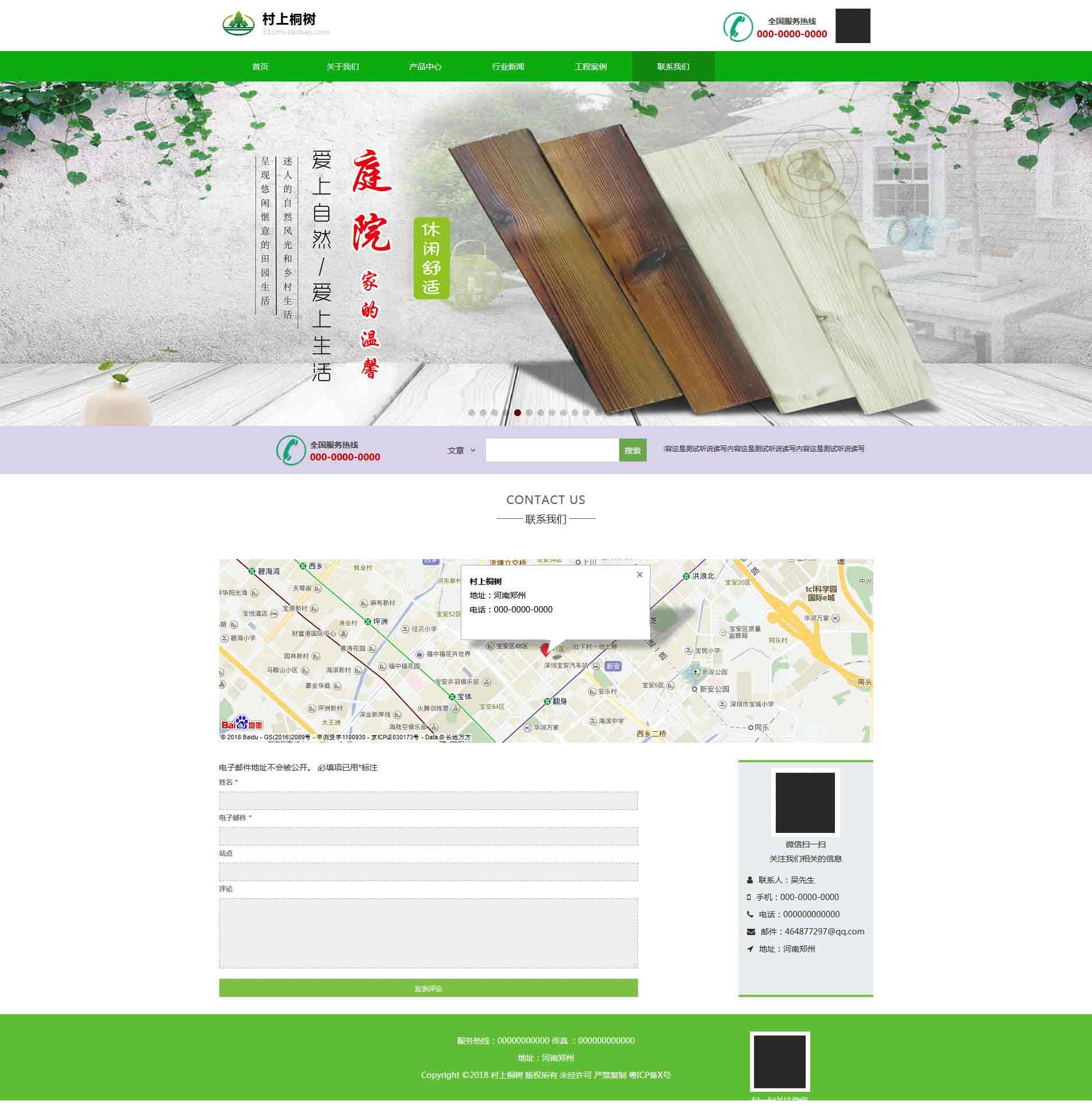 wordpress企业建站3合1布局,企业建站一条龙