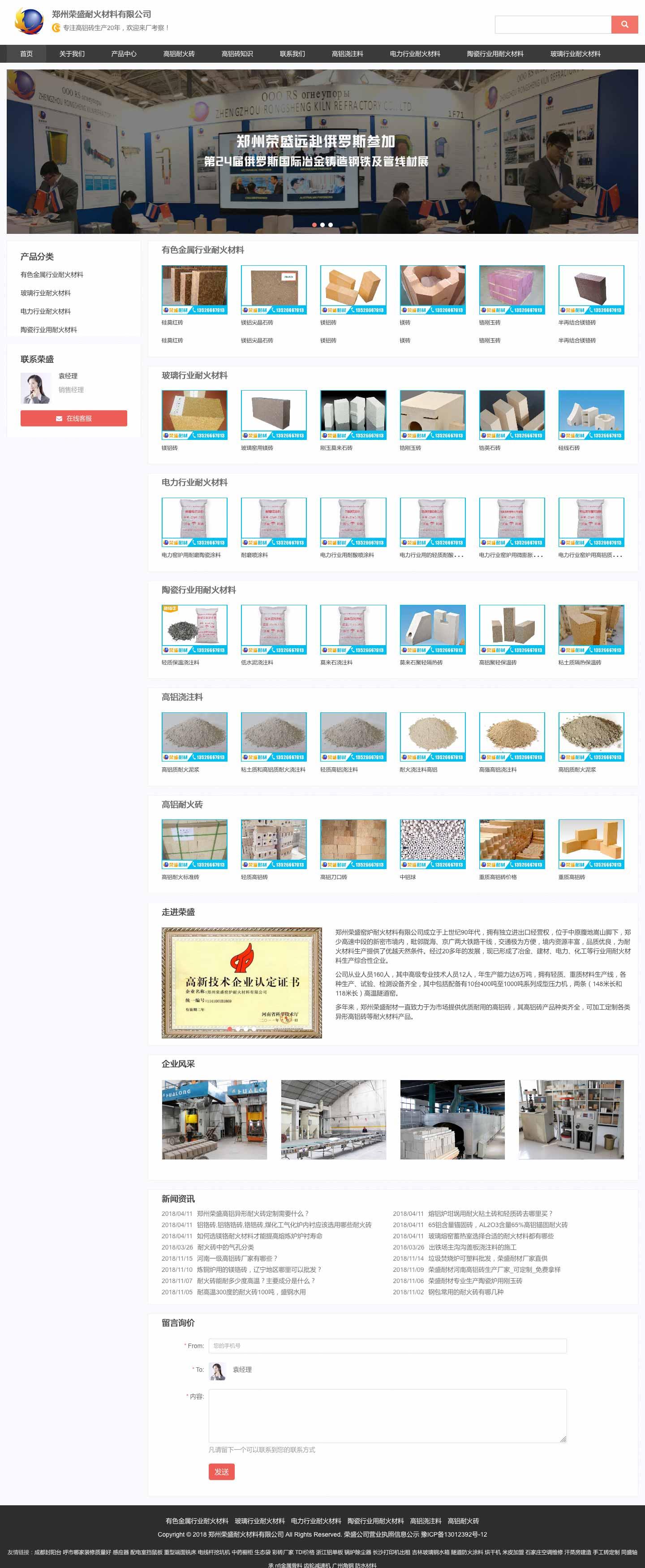 wordpress企业主题免费下载