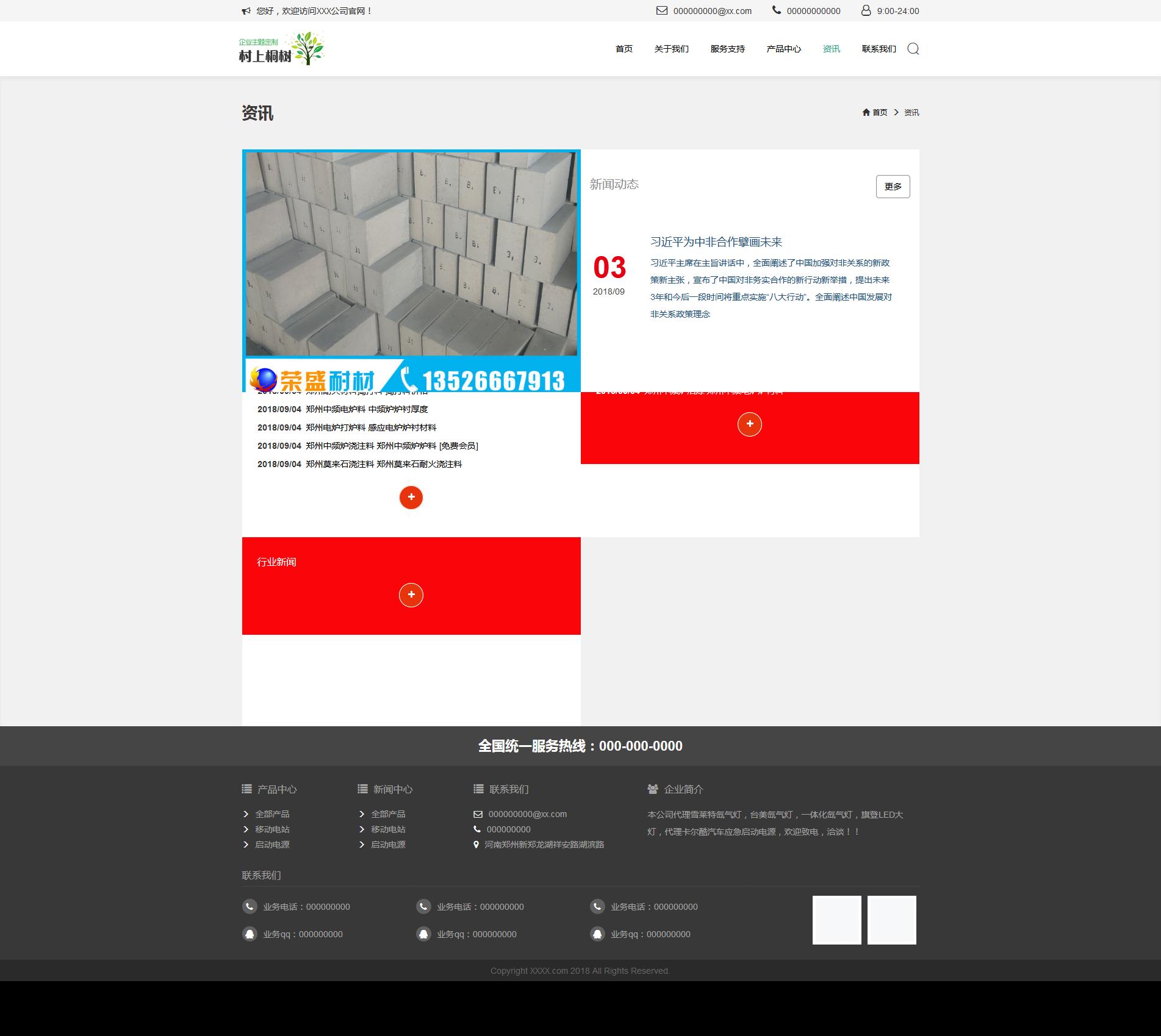 wordpress免费主题下载,网盘链接,适合企业网站